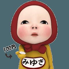 【#1】レッドタオルの【みゆき】が動く!!