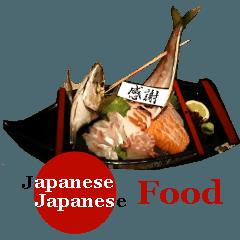日本食スタンプ