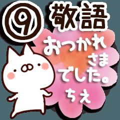 【ちえ】専用9