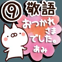 【あみ】専用9