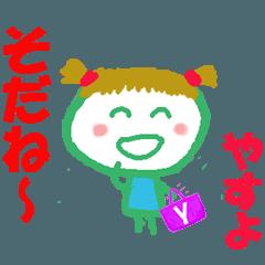 やすよちゃんの名前スタンプ②