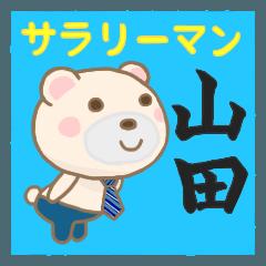 [LINEスタンプ] サラリーマン山田(会社専用)