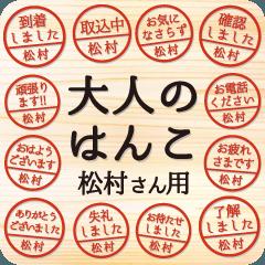 [LINEスタンプ] 大人のはんこ(松村さん用)