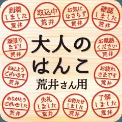[LINEスタンプ] 大人のはんこ(荒井さん用)