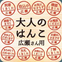 [LINEスタンプ] 大人のはんこ(広瀬さん用)