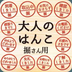 [LINEスタンプ] 大人のはんこ(堀さん用)