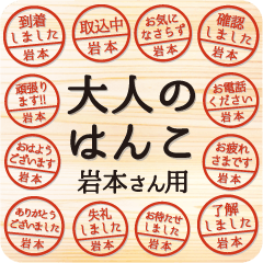 [LINEスタンプ] 大人のはんこ(岩本さん用)