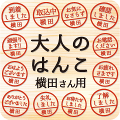 [LINEスタンプ] 大人のはんこ(横田さん用)