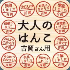 [LINEスタンプ] 大人のはんこ(吉岡さん用)