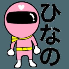 [LINEスタンプ] 謎のももレンジャー【ひなの】