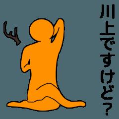 [川上専用]ヨガと鹿の角と川上