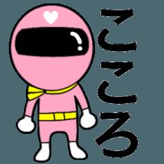 [LINEスタンプ] 謎のももレンジャー【こころ】
