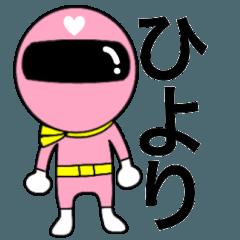 [LINEスタンプ] 謎のももレンジャー【ひより】