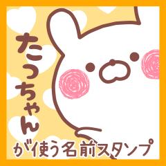 [LINEスタンプ] ◆たっちゃん◆が使う名前スタンプ.