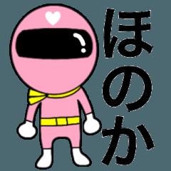 [LINEスタンプ] 謎のももレンジャー【ほのか】