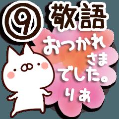 【りあ】専用9