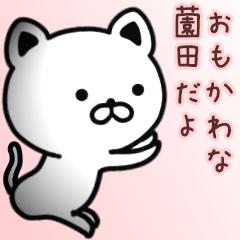 薗田さん専用面白可愛い名前スタンプ