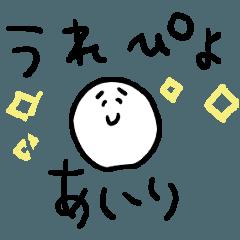 【あいりちゃん】のかわたんスタンプ