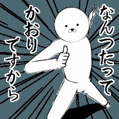 ホワイトなかおり