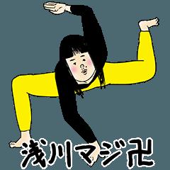 浅川さん用のブススタンプ