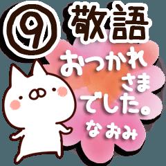 【なおみ】専用9