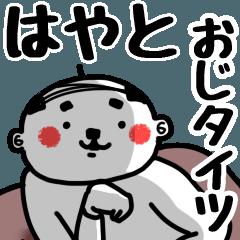 【はやと】おじタイツ