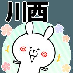 川西の元気な敬語入り名前スタンプ(40個入)