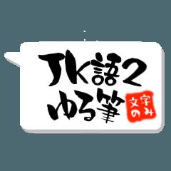 JK語 ゆる筆2