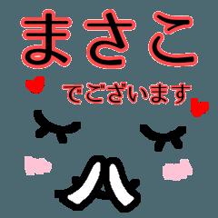 【まさこ】が使う顔文字スタンプ 敬語