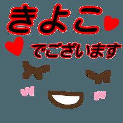 【きよこ】が使う顔文字スタンプ 敬語