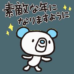 よわきな子ぐま6(お祝い編)