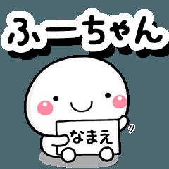 無難な【ふーちゃん】専用の大人スタンプ