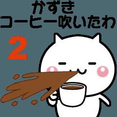 [LINEスタンプ] 動く!かずきが使いやすいスタンプ2