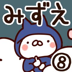 【みずえ】専用8