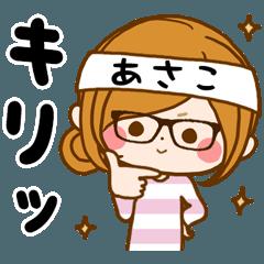 ♦あさこ専用スタンプ♦③無難に使えるセット
