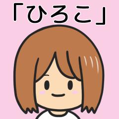 【ひろこ】専用女の子スタンプ