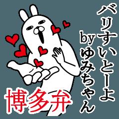 ゆみちゃんが使う面白名前スタンプ博多弁