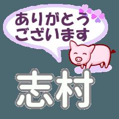 志村「しむら」さん専用。日常会話
