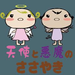 天使と悪魔のささやきスタンプ