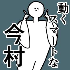 今村◎専用の動く名前スタンプ/スマート