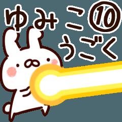 【ゆみこ】専用10