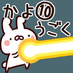 【かよ】専用10