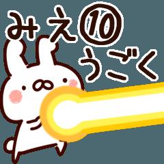 【みえ】専用10