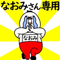 [LINEスタンプ] なおみさんが世界を平和にする!