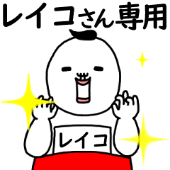 [LINEスタンプ] レイコさんが世界を平和にする!