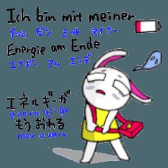 ドイツ語を学ぼう、らみぃと一緒に! #5