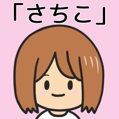 【さちこ】専用女の子スタンプ