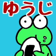 ゆうじと申しますっ!!