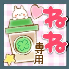 【ねね】専用★優しいスタンプ