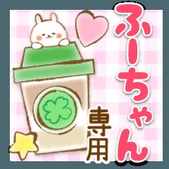 【ふーちゃん】専用★優しいスタンプ